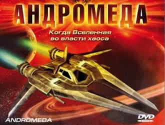 Андромеда (2000) 1 2 3 4 5 сезон смотреть онлайн