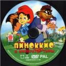 Пиноккио и император тьмы смотреть онлайн