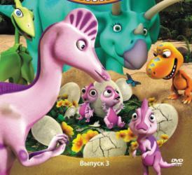 Поезд динозавров 1 2 3 4 сезон смотреть онлайн