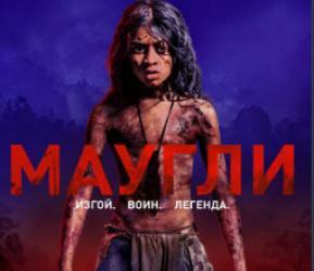 Маугли (2018) смотреть онлайн