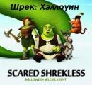 Шрек Хэллоуин Смотреть онлайн