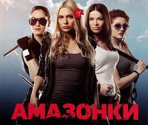 Амазонки (2011) все серии смотреть онлайн