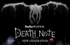 Тетрадь смерти: Новое поколение (2016) смотреть онлайн