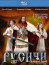 Русичи (2008) смотреть онлайн