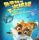 Приключения лисенка (2014) смотреть онлайн