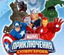 Приключения Супергероев: Морозный Бой (2015) смотреть онлайн