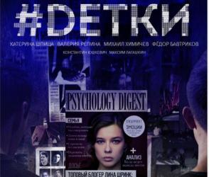 #Dетки (2019) все серии смотреть онлайн
