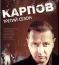 Карпов 3 сезон все серии смотреть онлайн