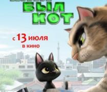 Жил-был кот (2016) смотреть онлайн