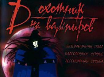 D: Охотник на вампиров (1985) смотреть онлайн