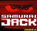 Самурай Джек  все серии смотреть онлайн