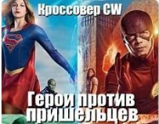 Герои против пришельцев (2016) все серии смотреть онлайн
