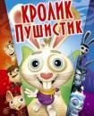 Кролик пушистик смотреть онлайн