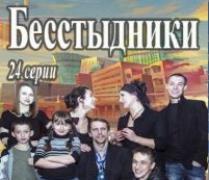 Бесстыдники ( Россия 2017) все серии смотреть онлайн