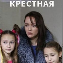 Крестная (2019) сериал смотреть онлайн