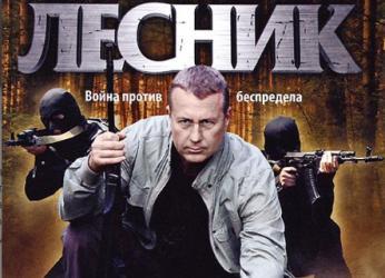 Лесник (2011) 1 2 3 4 сезон смотреть онлайн