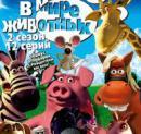 В мире животных 1 2 сезон смотреть онлайн