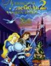 Принцесса Лебедь 2 Тайна замка смотреть онлайн