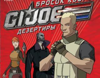 Бросок кобры: G.I. Joe: Дезертиры (2010) все серии смотреть онлайн
