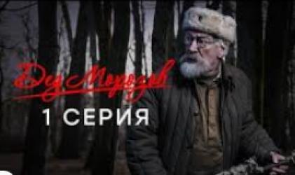 Дед Морозов (2020) все серии смотреть онлайн