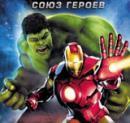 Железный человек и Халк: Союз героев смотреть онлайн