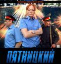 Пятницкий (2011) все серии смотреть онлайн