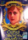 Сказка о звездном мальчике (1983) смотреть онлайн