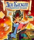 Дон Кихот в волшебной стране смотреть онлайн