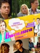 Василиса (2017) все серии смотреть онлайн