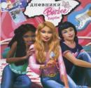 Дневники Барби смотреть онлайн