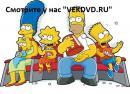 Симпсоны с 1 по 26 сезон смотреть онлайн