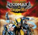 Росомаха и Люди Икс Начало све серии смотреть онлайн