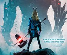 Я сражаюсь с великанами (2018) смотреть онлайн фильм в HD