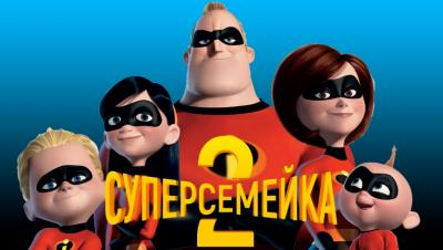 Суперсемейка 2 (2018) смотреть онлайн