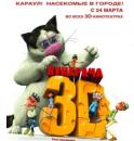 Кукарача (2011) смотреть онлайн