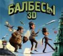 Балбесы (2010) смотреть огнлайн
