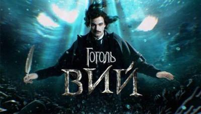 Гоголь. Вий (2018) смотреть онлайн