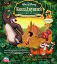 Книга джунглей смотреть онлайн