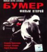 Бумер (2003) смотреть онлайн