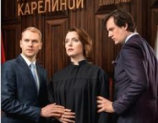Дело судьи Карелиной (2017) смотреть онлайн
