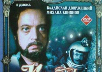 Капитан Немо (1975) все серии смотреть онлайн