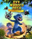 Дух Живого Леса (2008) смотреть онлайн