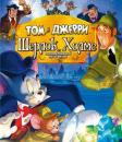 Том и Джерри: Шерлок Холмс (2010) онлайн