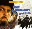 Иван Васильевич меняет профессию (1973) смотреть онлайн