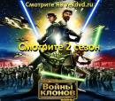 Звёздные войны: Войны клонов 1 2 3 4 5 6 сезон онлайн