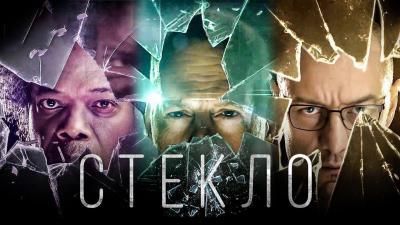 Стекло (2019) смотреть онлайн