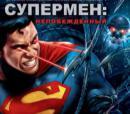 Супермен: Непобеждённый смотреть онлайн