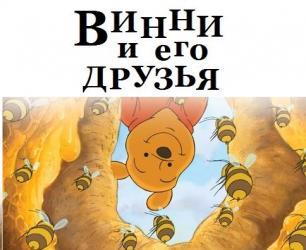 Винни Пух и его друзья. Маленькие приключения (2011) все серии смотреть онлайн