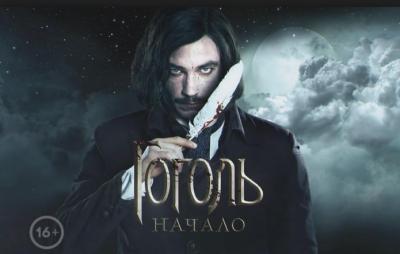 Гоголь. Начало (2017) смотреть онлайн