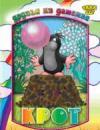 мультфильм про крота смотреть онлайн
